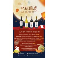 Limited Offer: Mid-Autumn Festival Promotion-Round 2