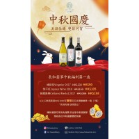 Limited Offer: Mid-Autumn Festival Promotion-Round 1