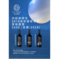2021 Mid Autumn  Festival Limited Time Offer- 2018 Fei Tswei Collection