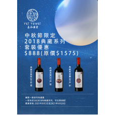 2021 Mid Autumn  Festival Limited Time Offer- 2018 Premium Collection