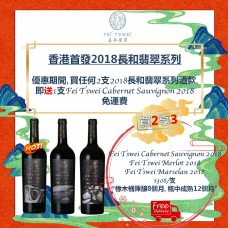 Buy 2 get 1 free! 2018 Fei Tswei Selection First Launch Promotion